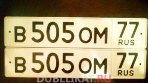 Московский автомобильный номер, Россия