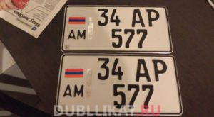 Дубликаты армянских номерных знаков мото «34 AP 577»