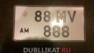 Армянский прямоугольный мото номер