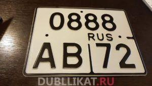 Квадратный мото номер России