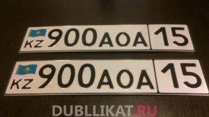 Гос номер автомобиля республики Казахстан