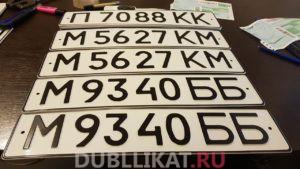 Автомобильные дубликаты СССР