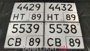 Комплекты дубликатов номерных знаков на трактор