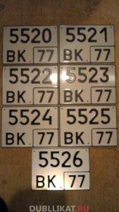 Комплекты прямоугольных мото номеров РФ