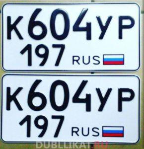 Дубликат авто номера РФ под квадратный американский размер