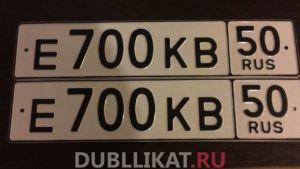 Авто дубликат, Московская область