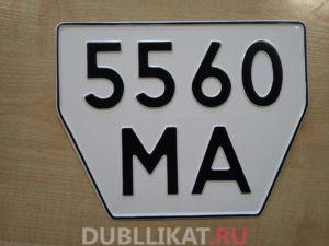 Российский авто номер для прицепа 2019