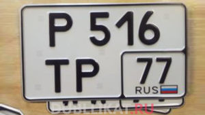 Квадратный номерной знак нового образца 77 региона