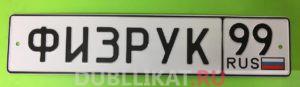 Сувенирный номер для автомобиля ФИЗРУК, 99 регион