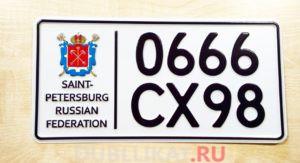 Подарочный номер с надписью «Saint-Petersburg Russian Federation»