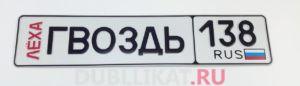 Сувенирный номер Лёха гвоздь 138 регион