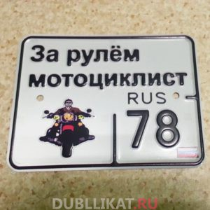 Сувенирный мотономер «За рулем мотоциклист», 78 регион