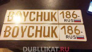 Золотой сувенирный номер BOYCHUK 186 регион