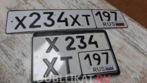 Комплект дубликатов автономеров с флагом и квадратного автономера 197 региона