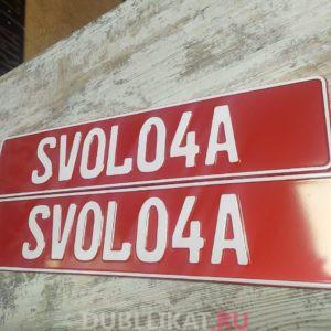 Сувенирный номер SVOLO4A