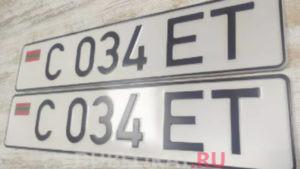 Копия гос номера республики Приднестровье «С 034 ЕТ»