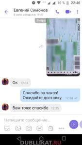 Отзыв о доставке автономера