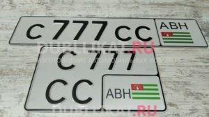 Дубликат гос номера Абхазии нового образца