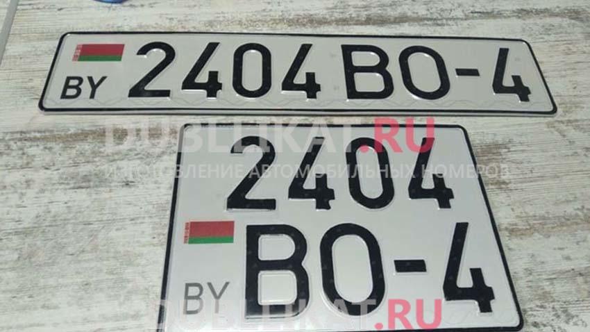 Белорусский дубликат гос номера нового образца