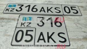 Казахский комплект дубликата госномера на автомобиль нового образца