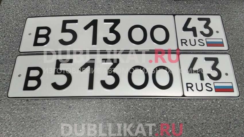 Дубликат номера на авто 43 региона