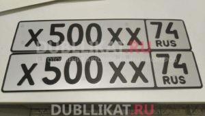 Дубликат номерных знаков жирным шрифтом 74 региона