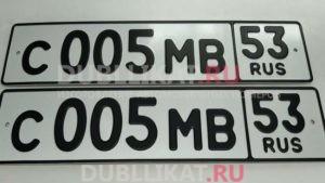 Дубликат номерных знаков с жирным шрифтом 53 регион