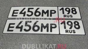 Номерной знак на авто жирным шрифтом 198 региона