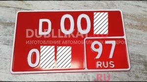 Дубликат квадратного красного дипломатического номерного знака серии D 97 региона