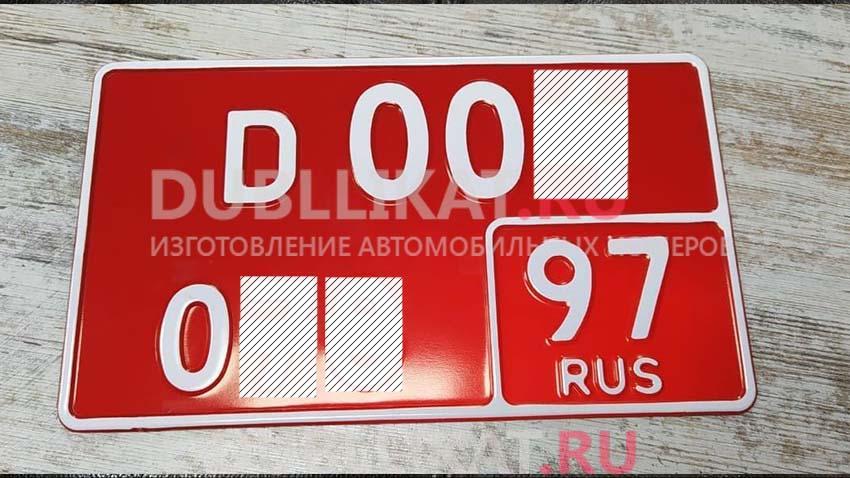 Дубликат красного дипломатического номерного знака серии D 97 региона