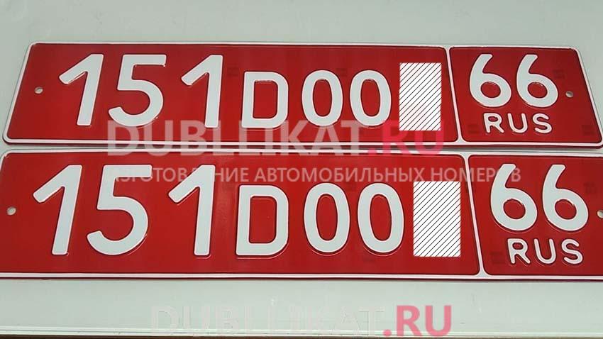 Дубликат красного дипломатического номерного знака серии D 66 региона