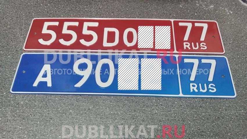 Комплект из красного и синего дипломатических номеров для 77 региона.