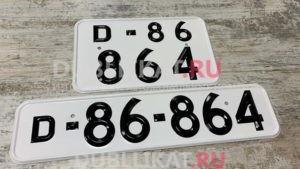 Дубликат белых дип. номеров серии «D»