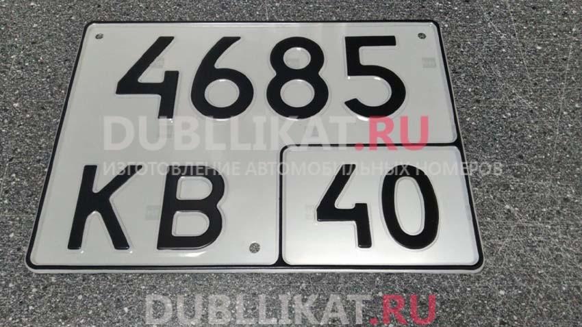 Дубликат регистрационного номера на трактор 40 региона