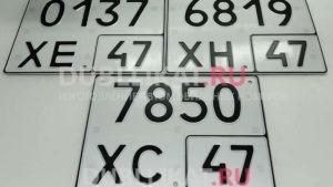 Партия дубликатов гос регистрационных знаков на трактора 47 региона