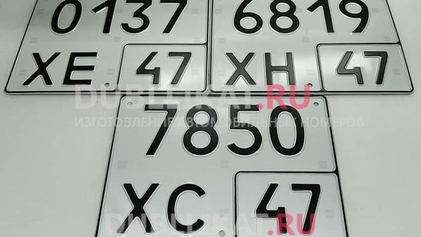 Партия дубликатов гос регистрационных знаков на трактора