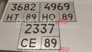 Комплект дубликатов номеров для тракторов 89 региона