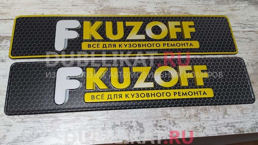 """Сувенирный номерные знаки для компании """"Fkuzoff"""""""