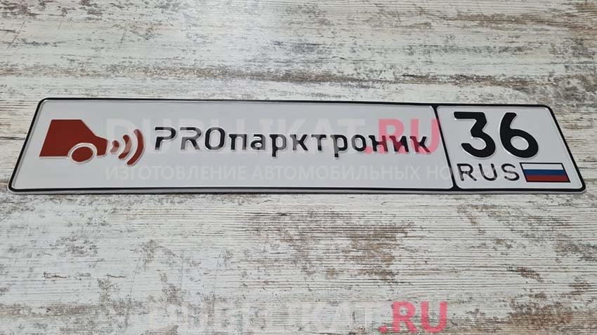 """Сувенирные номера на машину с надписью """"Proпарктроник"""""""