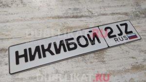 Декоративные номерные знаки  с надписью «Никибой»