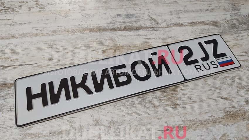 """Сувенирные номера на машину с надписью """"Никибой"""""""