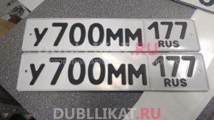 Дубликат номеров на автомобиль без окантовки 177 региона