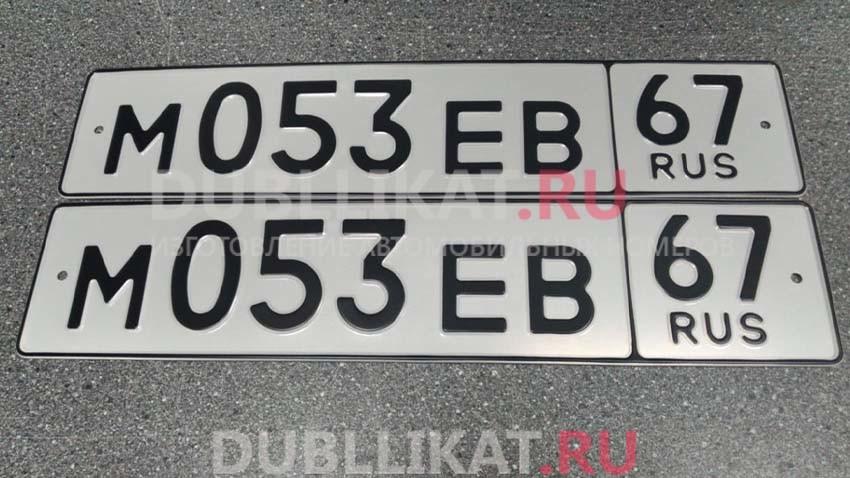Дубликат номера авто без флага 67 регион
