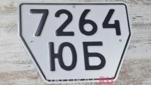 Шестиугольный госномер СССР на прицеп и полуприцеп 7264 ЮБ