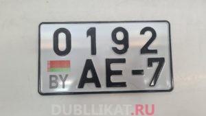 Дубликат государственного мото знака Белоруссии