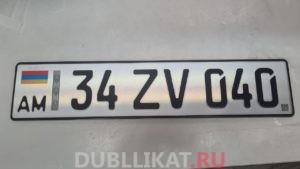 Дубликат гос номера на автомобиль для Армении