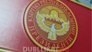 Дубликат госномера для президента Киргизии