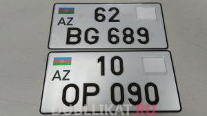 Пара автономеров для Азербайдждана «62 BG 689» и «10 OP 090»