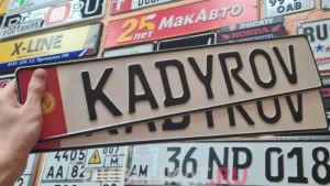 Дубликаты сувенирных регистрационных госзнаков на киргизские авто