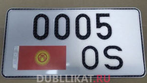 Копии квадратных дубликатов гос. номеров на авто Киргизии «0005 O S»